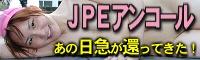 JPE �A���R�[��